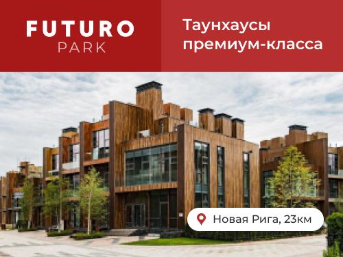 Таунхаусы Futuro Park Премиум таунхаусы на 23 км Новой Риги